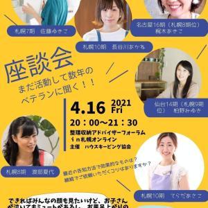 *【北海道愛♡】整理収納アドバイザーフォーラムin札幌【2021】!*