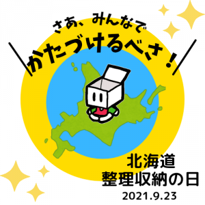 *\新キャラ登場/北海道整理収納の日が決定!