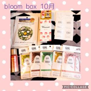 ネタバレ!Bloombox10月〜今月は更新月です。