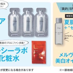 【美容雑誌】2020年9月号(7月発売)