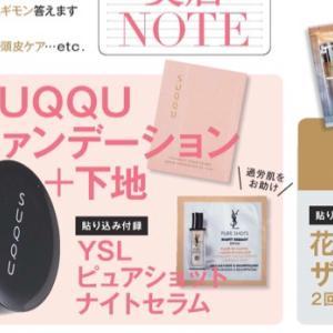 【美容雑誌】2020年10月号(8月発売)