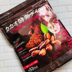 お味は美味しいココア味。ベジエナチュラルで効率よくダイエット。