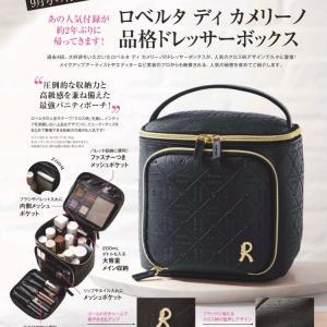 【美容雑誌】2021年9月号(7月発売)