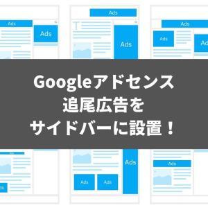 Googleアドセンスの追尾広告をサイドバーに設置してみた!【はてなブログ】