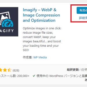 「Imagify」でワードプレスの画像圧縮をした!その設定方法と注意点