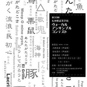 石川県高校ヴォーカルアンサンブルコンテスト