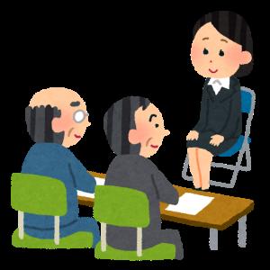 介護職員が職場に定着するために(1)「採用面接のポイント」