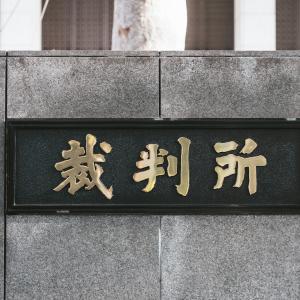 【東京高裁逆転無罪判決】特養入所者がドーナツを喉に詰めて死亡、准看護師が罪に問われていた事件