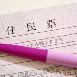 事実婚での住民票の記載方法