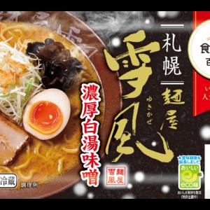 (号外)食べログ 名店シリーズ ラーメン2品