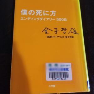 金子哲雄さん「僕の死に方 エンディングダイアリー500日」を読みました