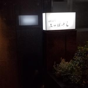 久々の鍋会は三田ばさら