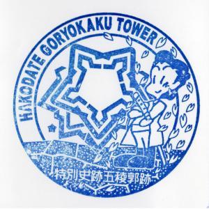 五稜郭タワー(その1)