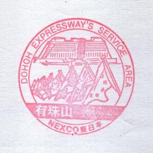 有珠山サービスエリア(上り)
