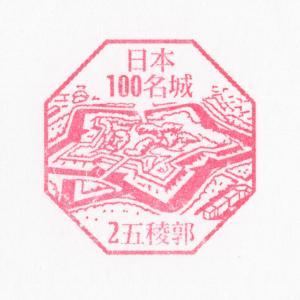 五稜郭(日本100名城)