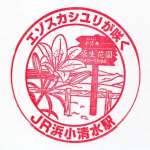 JR浜小清水駅