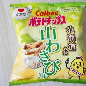 Good job everyone.\((´∀`))/Good evening☆Today, I ate Yama Wasabi-flavored potato chips.