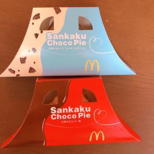 マック 三角チョコパイ食べ比べ