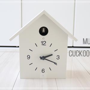 無印良品の鳩時計をレビュー。もっと暮らしになじむ使い方を紹介