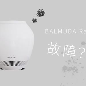 BALMUDA・Rain(バルミューダ・レイン)が故障!かかった修理費用や期間