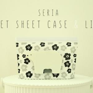 セリアの北欧風ウェットシートケース&フタを紹介。おしりふきもかわいく収納