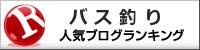 8-3 霞ヶ浦で警告音(笑)