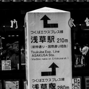 つくばエクスプレス線浅草駅への道しるべ