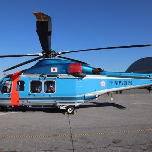 千葉県警航空隊 アグスタウェストランド AW139「かとり1号」