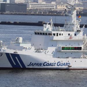 巡視船「きい」、横浜入港