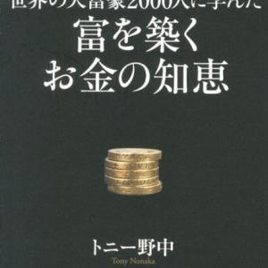 【世界の大富豪2000人に学んだ富を築くお金の知恵】コンプレックスこそ成功の鍵