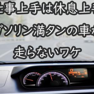 【仕事上手は休息上手】ガソリン満タンの車が走らないワケ