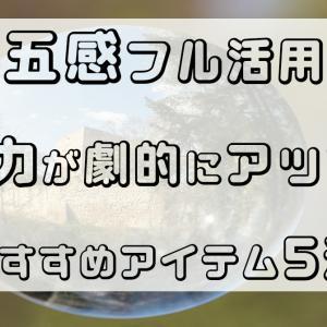 【五感フル活用】集中力が劇的にアップするおすすめアイテム5選
