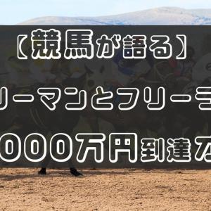 【競馬が語る】サラリーマンとフリーランス 年収1,000万円到達のオッズ