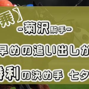 【神騎乗vol.1】早めの追い出しが勝利の決め手  福島11R七夕賞7/7