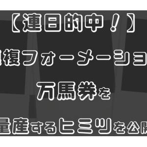 【連日的中!】三連複フォーメーションで万馬券を量産するヒミツを公開