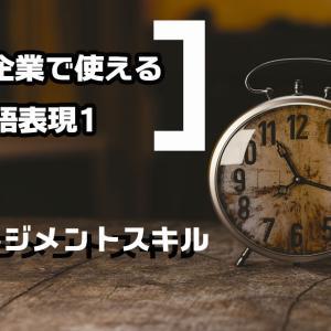 【1分でサクサク】外資系必須の英語表現1  タイムマネジメントスキル