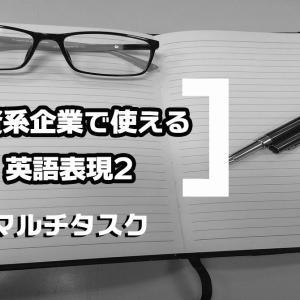 【1分で読める】外資系必須の英語表現2   マルチタスクよりシングルタスク