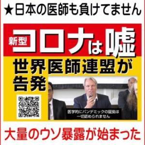 日本の医師も黙っていないー「医師たちの告発が始まりました!」健康管理士 小太郎さんのブログより