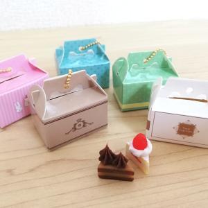 ミニチュアサイズのリアルなケーキが入ってる♡THE お持ち帰りケーキマスコット2