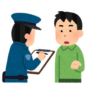 【ハンターへの道】警察へ行ってきました その1