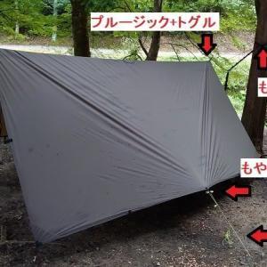 超簡単なタープ設営に必須のロープワーク3種