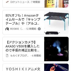 【Google砲】ついにGoogleのおすすめ記事に掲載された・・・のか?