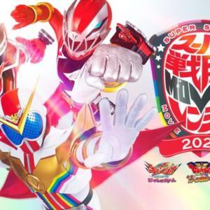 スーパー戦隊MOVIEレンジャー2021【ネタバレ感想】キラメイジャー・リュウソウジャー・ゼンカイジャー