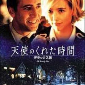 天使のくれた時間【ネタバレ感想】見逃していた良い映画#いい歳になると、こういったロマンスがいいです