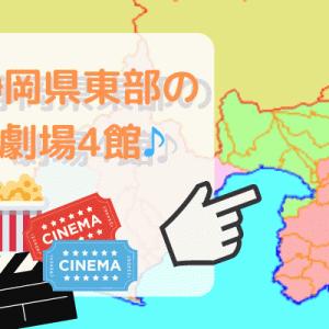 都内に負けへんで!?【映画館レポート】静岡県東部の4館を色々比較してみた!!!