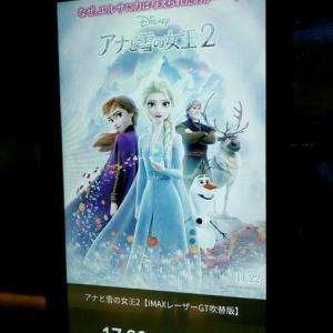 【アナ雪2】次世代型シアター総集編!IMAX、BESTIA、臨場感体感上映、ぜーんぶ観てきたお!!