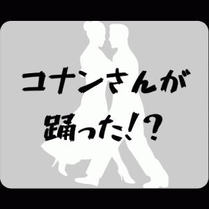 【速報】江戸川コナン氏、20年ぶりに踊る。コナン新OPでまさかのパラパラリスペクトwww