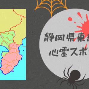 【伊豆半島】怖いから絶対行かないけど静岡県東部の心霊スポットをまとめてみた!