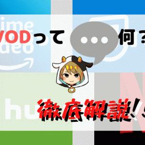 【VODとは?】仕組みや種類を徹底解説!オススメの動画配信サービスも合わせて紹介♪