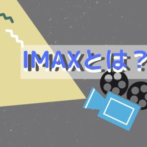 【IMAXとは?】AKIRAで体感!最新鋭の上映システム&IMAXシアターの種類も解説!